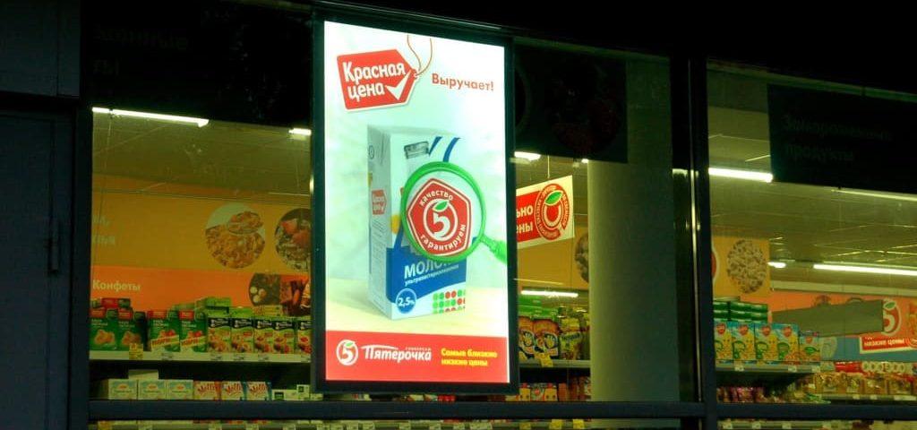 Светодиодные панели для супермаркета Пятерочка фото