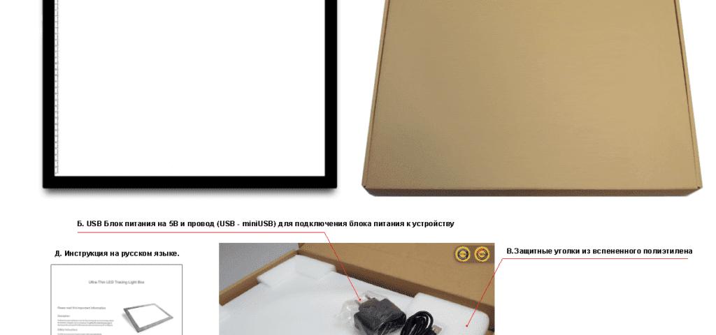 Профессиональные световые планшеты собственного производства