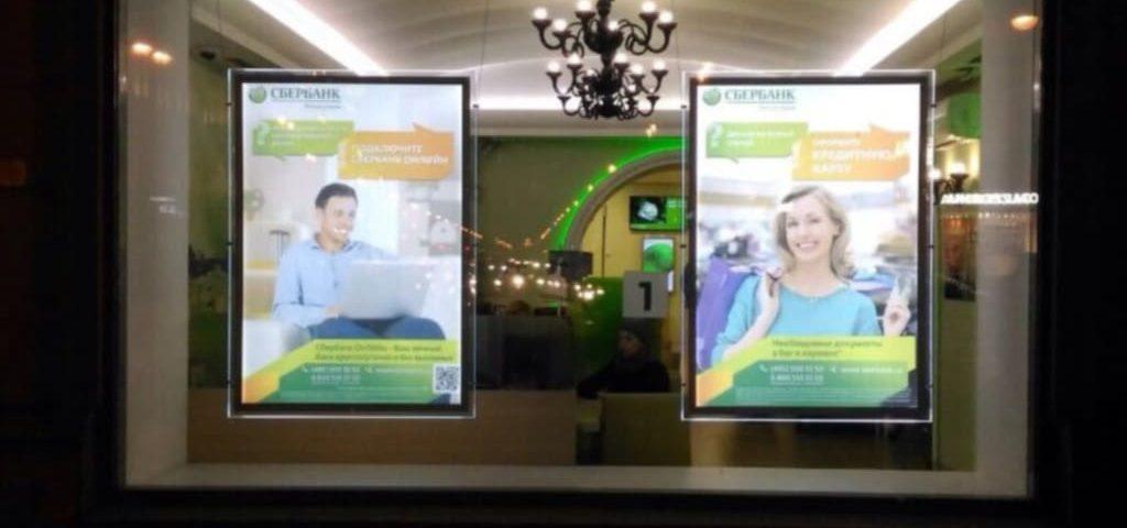 Световые светодиодные панели для ПАО Сбербанк