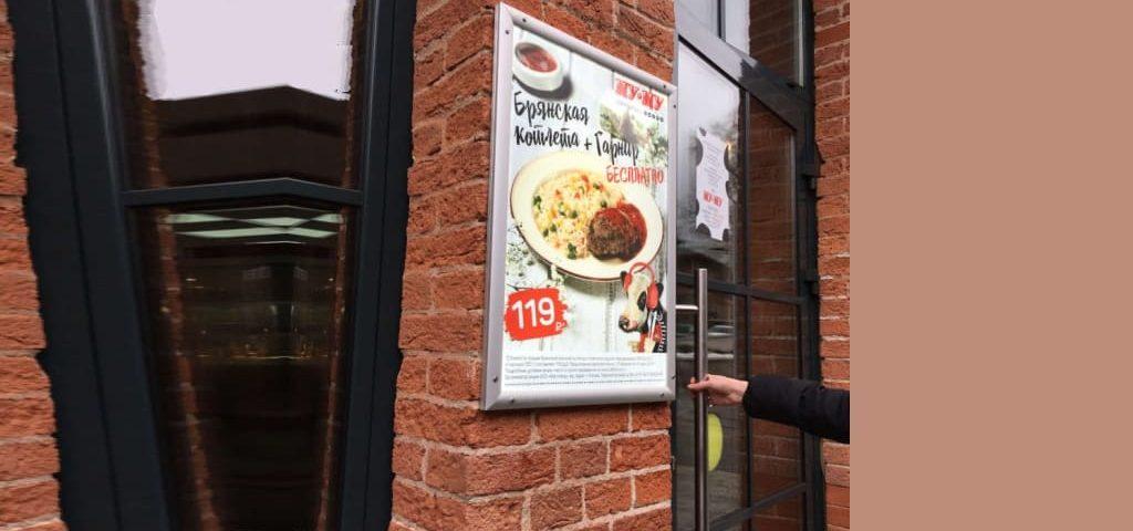 Световые панели для рекламы в кафе Му-Му