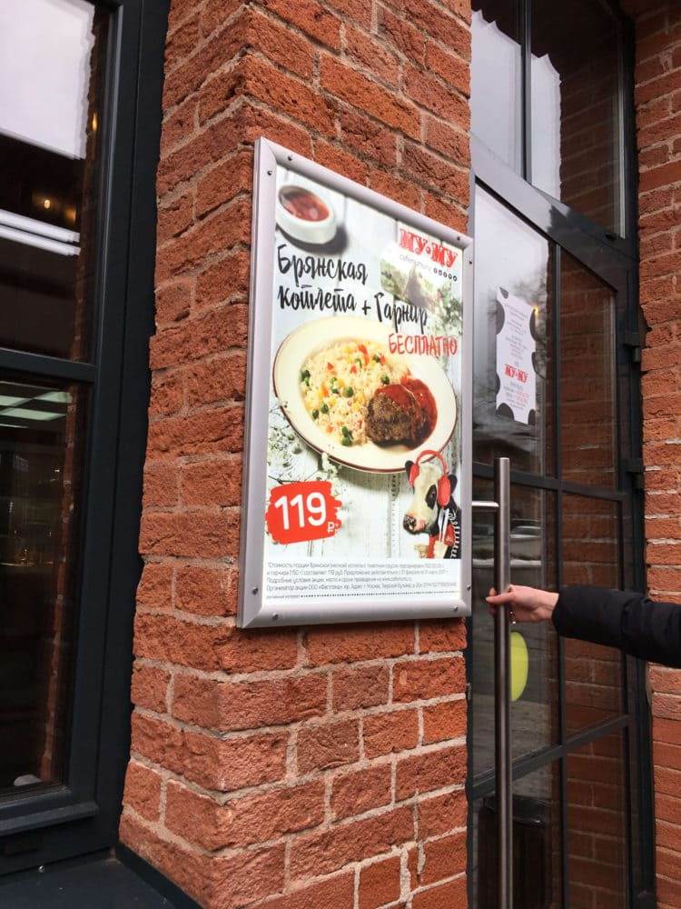 Световые панели для рекламы в кафе Му-Му фото