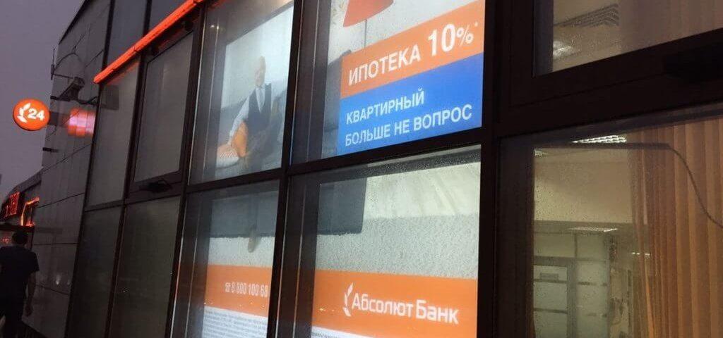 Световые панели для АКБ Абсолют Банк