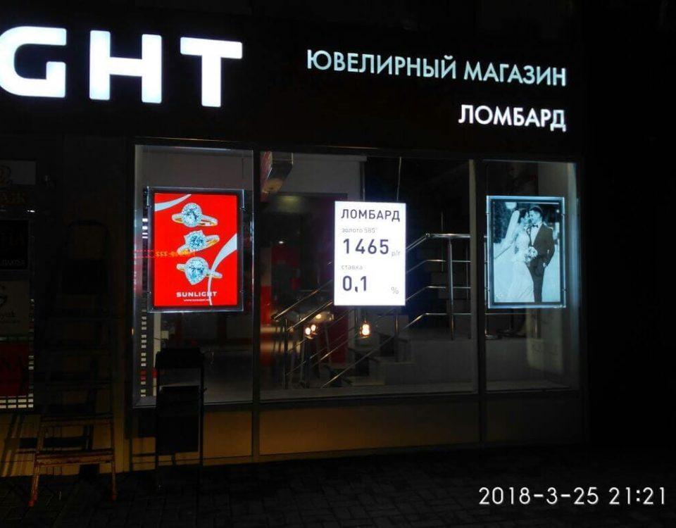 Новая партия световых панелей для магазина Sunlight
