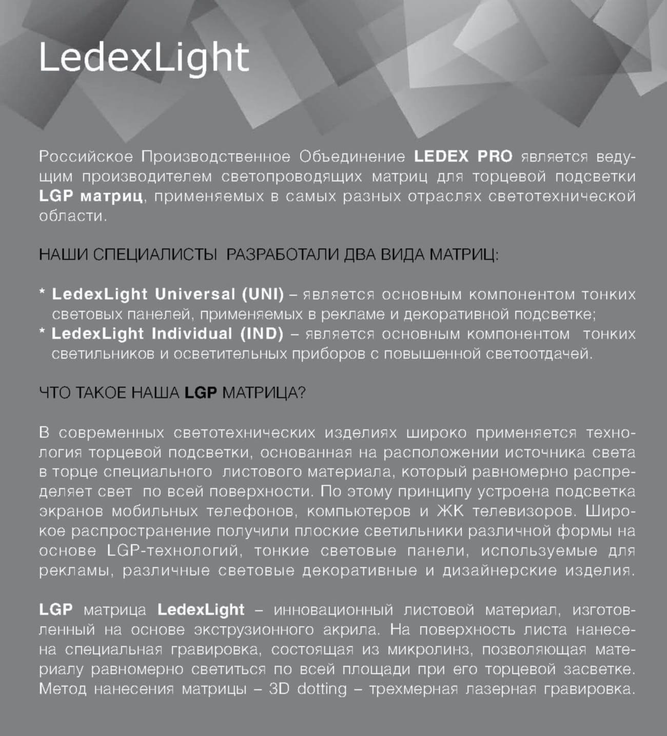 Ledexlight
