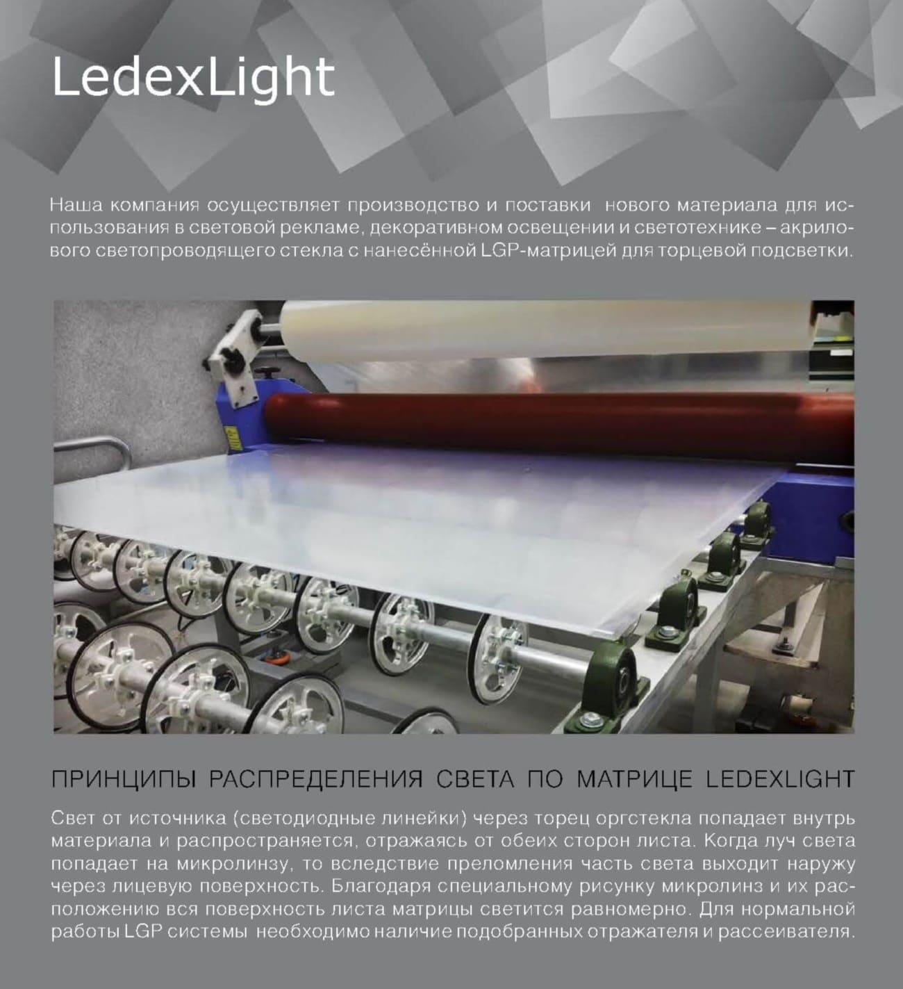 Ledexlight фото