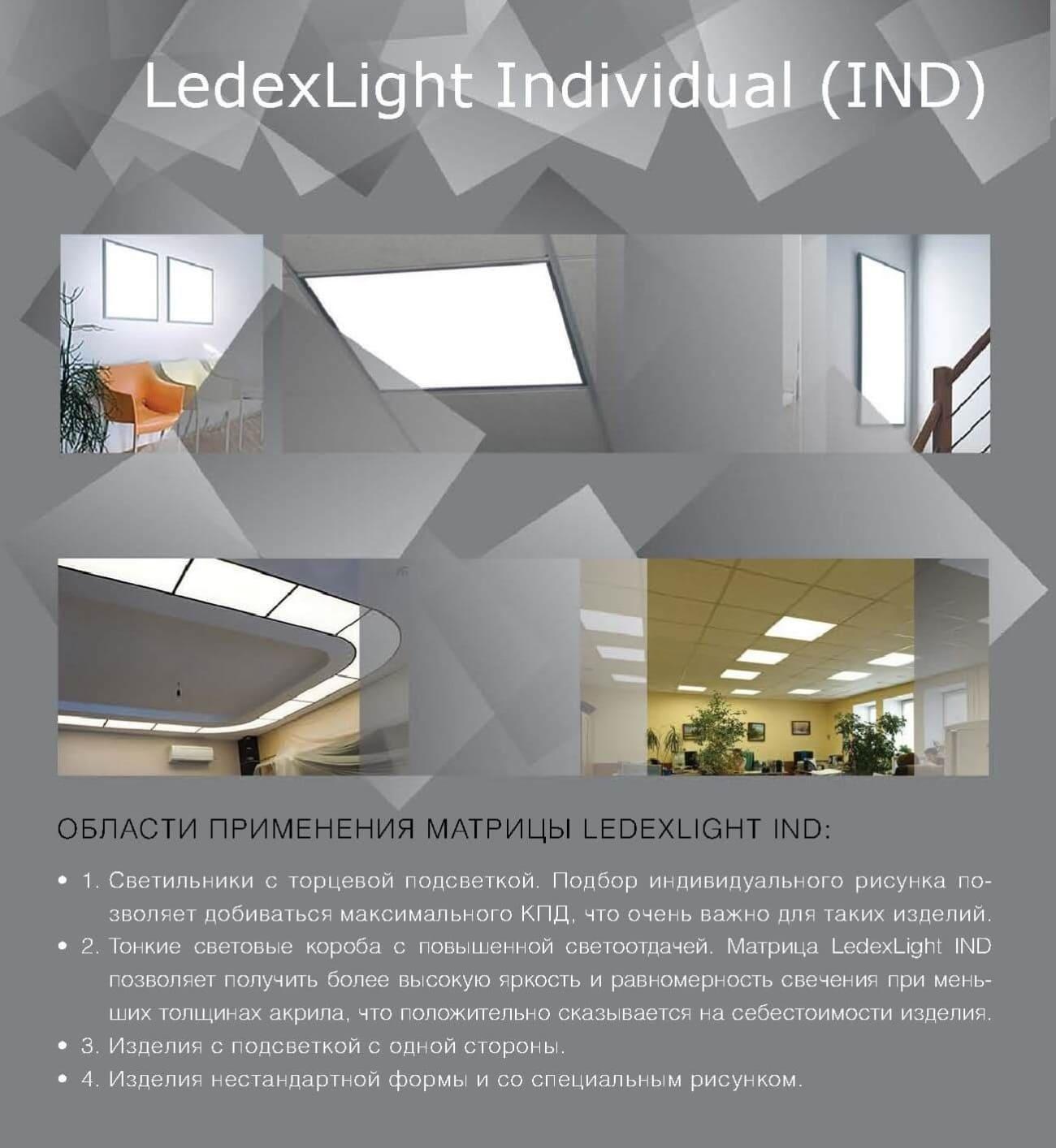 Ledexlight Individual фото