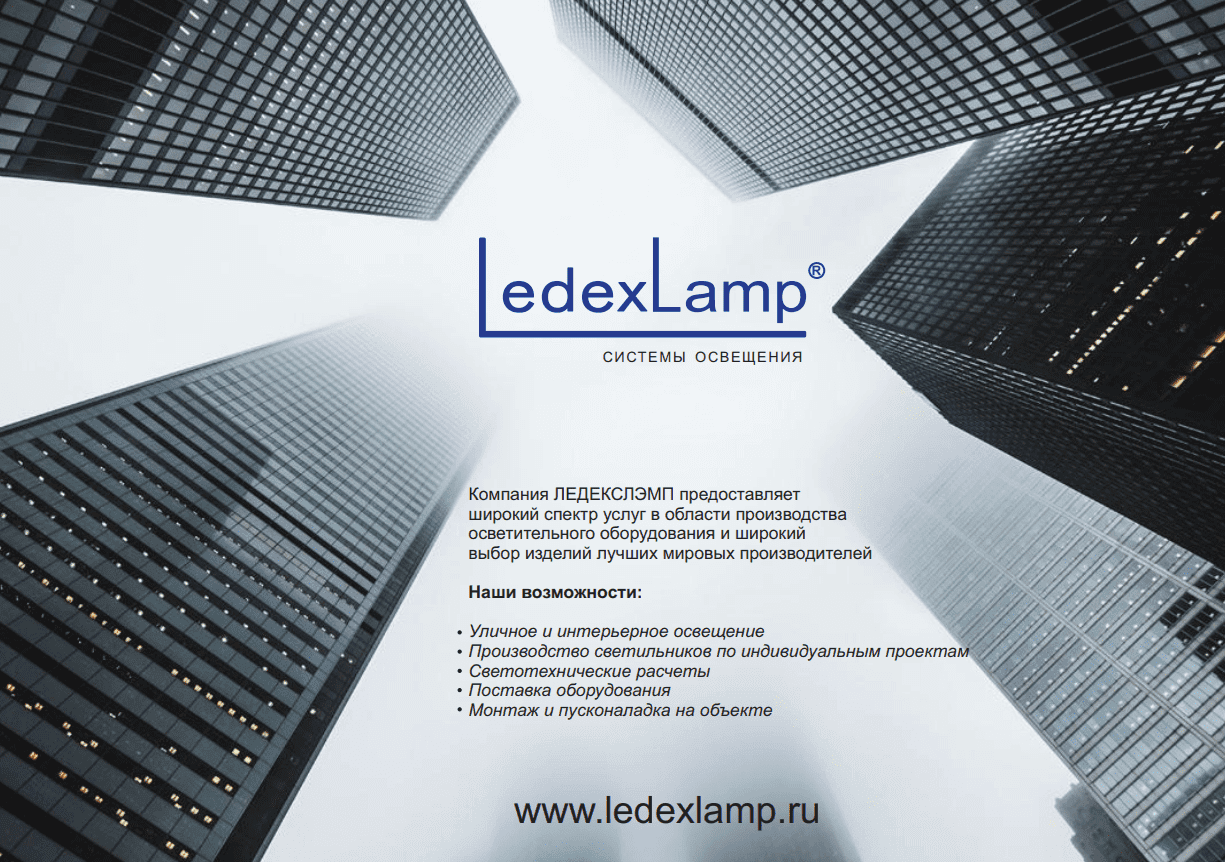 Ledexlamp