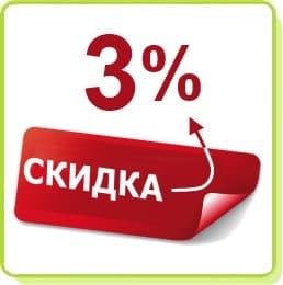 Скидка 3 %